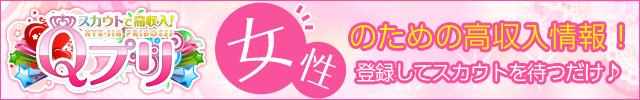 横浜の風俗バイト