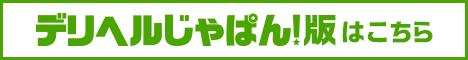 横浜メロー店舗詳細【デリヘルじゃぱん】