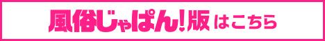 横浜メロー店舗詳細【風俗じゃぱん】