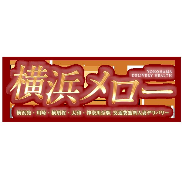 神奈川県全駅デリヘル 横浜メロー|もみじプロフィール
